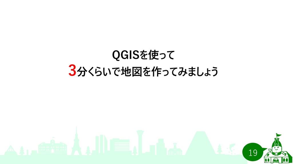 19 QGISを使って 3分くらいで地図を作ってみましょう