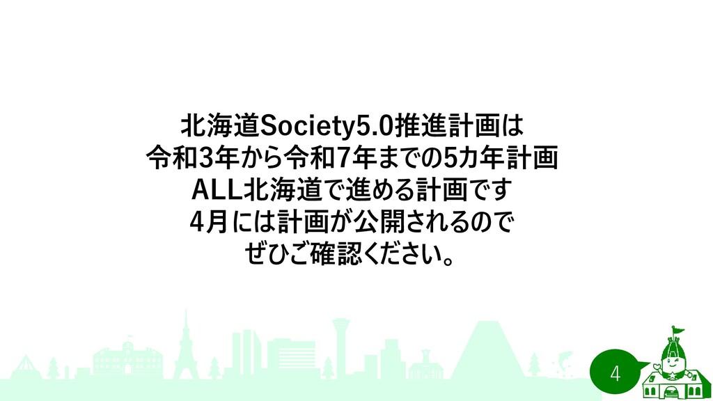 4 北海道Society5.0推進計画は 令和3年から令和7年までの5カ年計画 ALL北海道で...