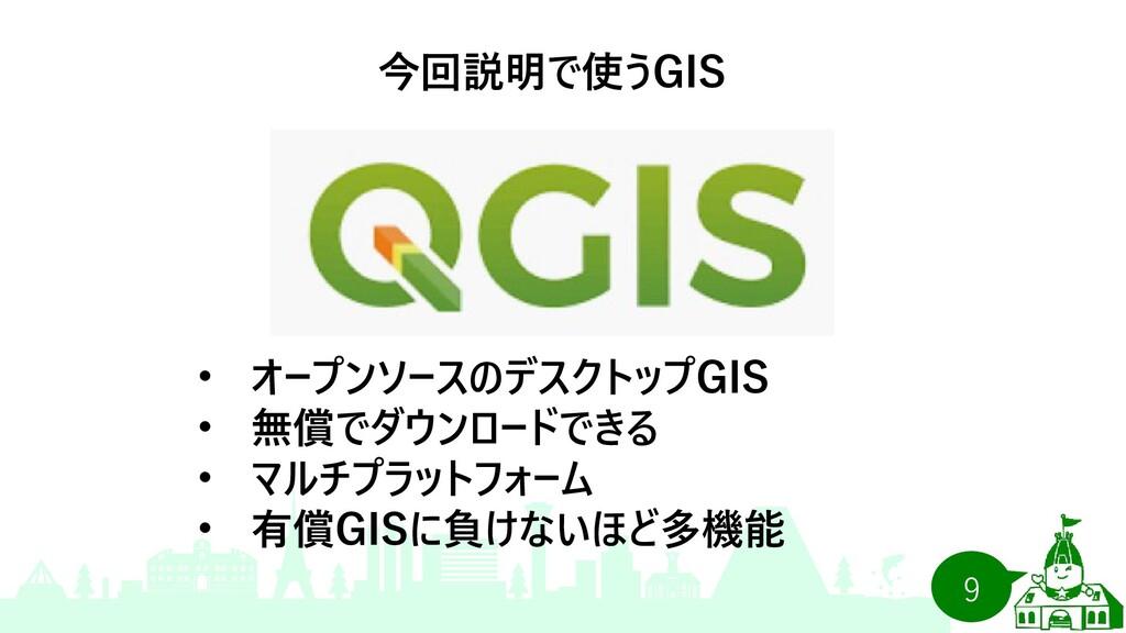 9 • オープンソースのデスクトップGIS • 無償でダウンロードできる • マルチプラットフ...
