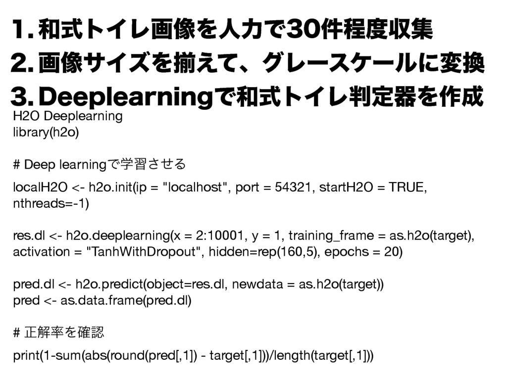 H2O Deeplearning  library(h2o)  # Deep learning...