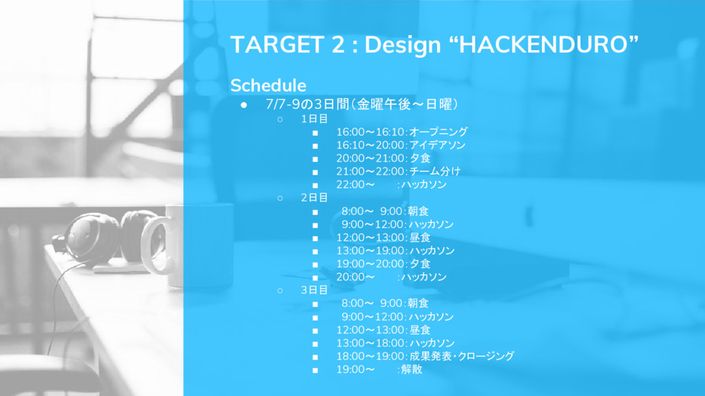 """TARGET 2 : Design """"HACKENDURO"""" Schedule ● 7/7-9..."""