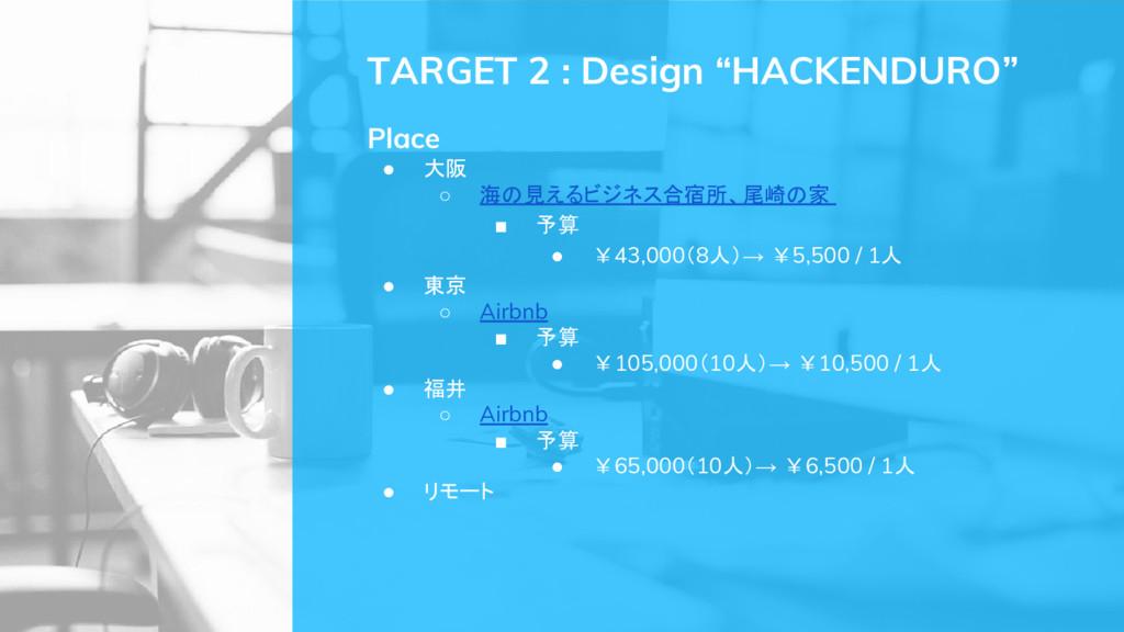 """TARGET 2 : Design """"HACKENDURO"""" Place ● 大阪 ○ 海の見..."""