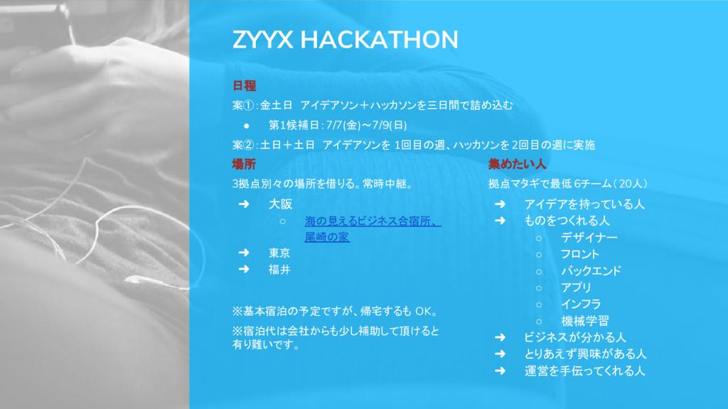 ZYYX HACKATHON 日程 案①:金土日 アイデアソン+ハッカソンを三日間で詰め込む ...