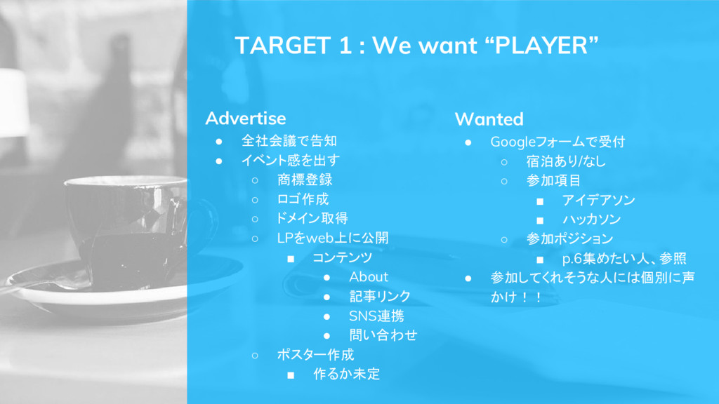 """TARGET 1 : We want """"PLAYER"""" Wanted ● Googleフォーム..."""