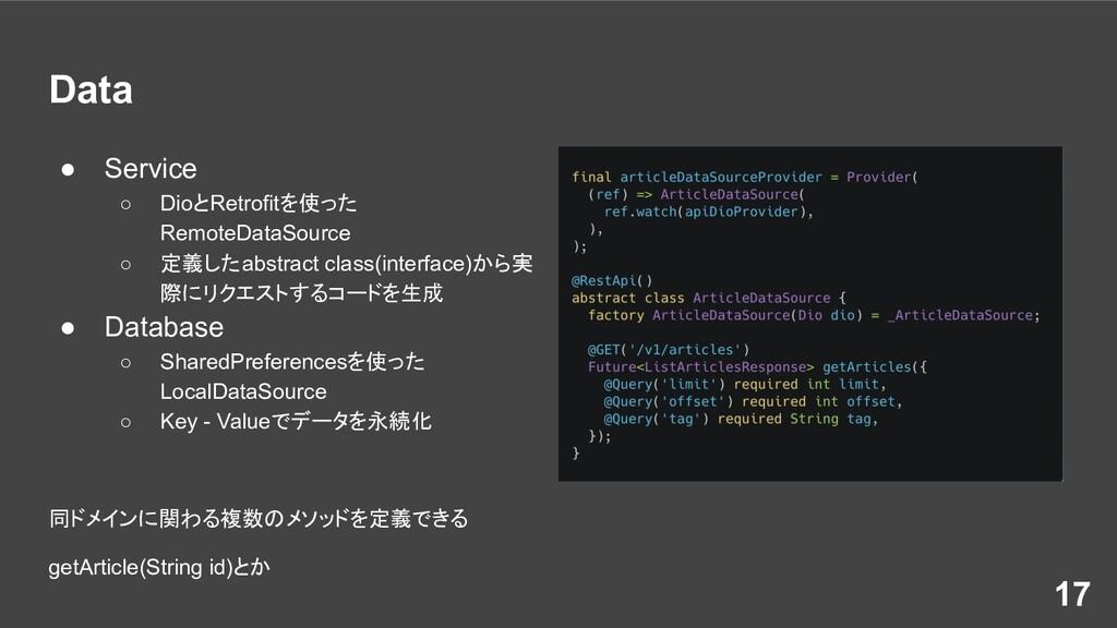 ● Service ○ DioとRetrofitを使った RemoteDataSource ○...