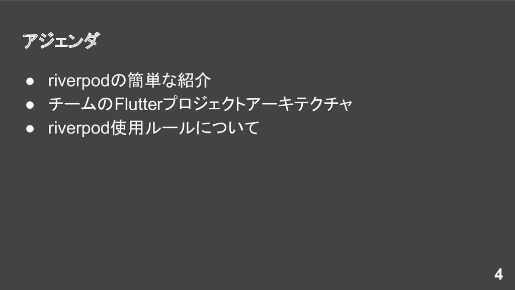 アジェンダ ● riverpodの簡単な紹介 ● チームのFlutterプロジェクトアーキテク...