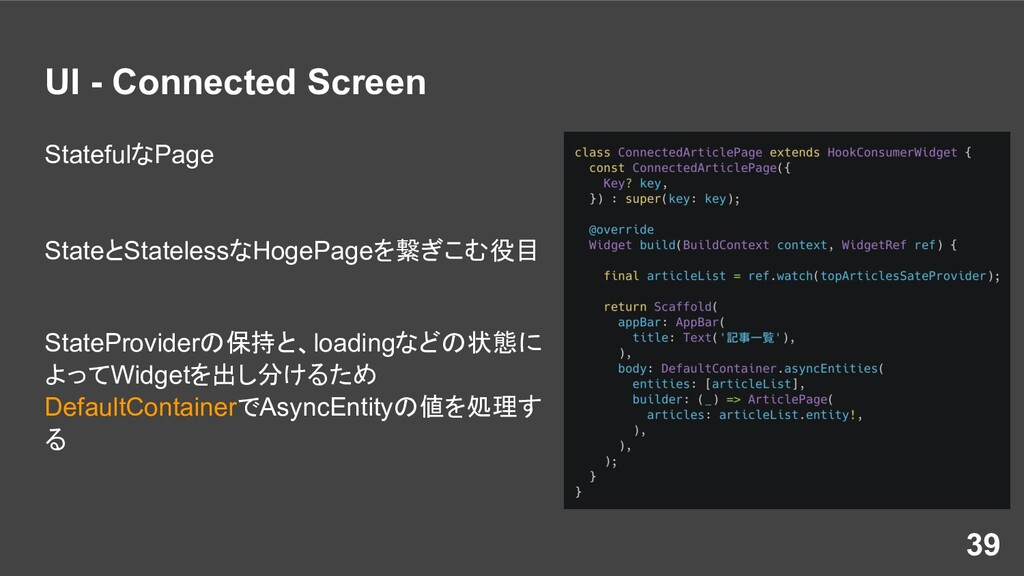 UI - Connected Screen StatefulなPage StateとState...