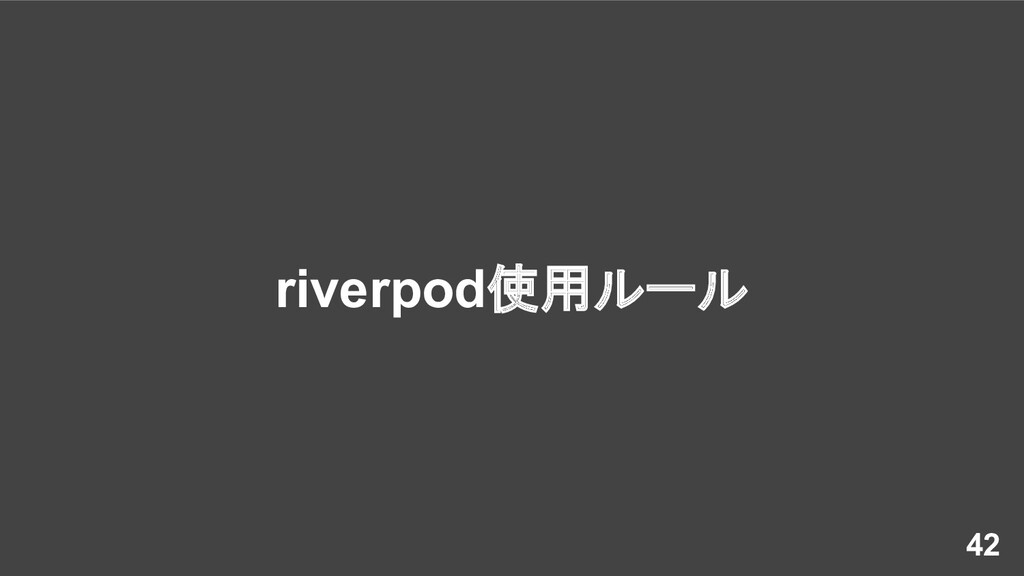 riverpod使用ルール 42
