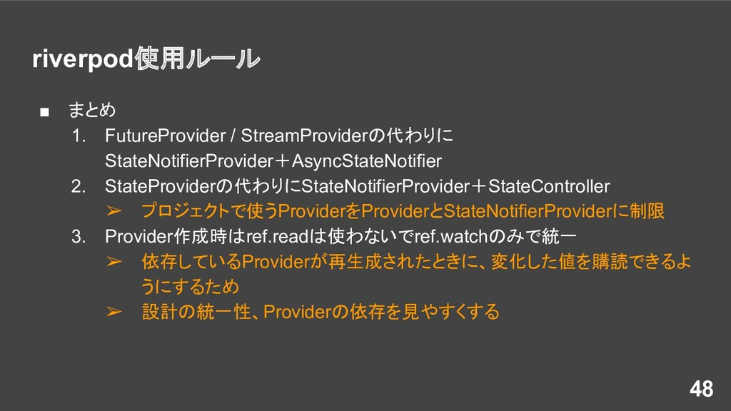 riverpod使用ルール ■ まとめ 1. FutureProvider / StreamP...