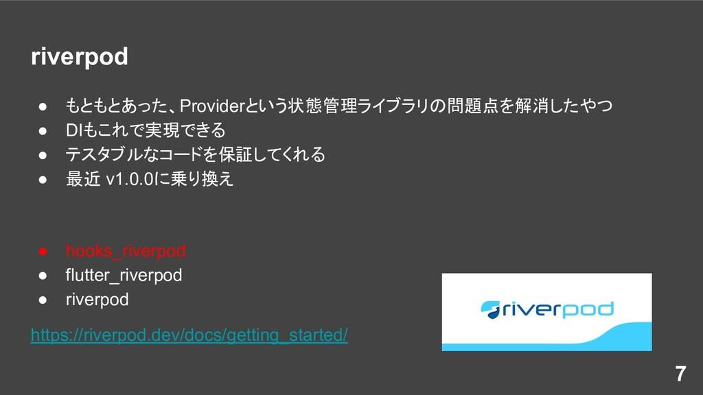 ● もともとあった、Providerという状態管理ライブラリの問題点を解消したやつ ● DIも...