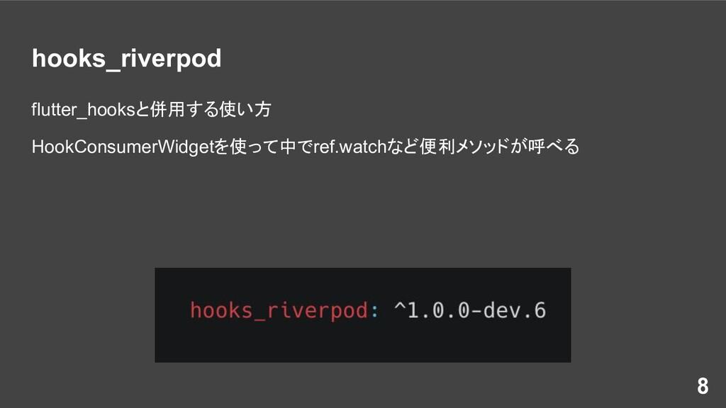 hooks_riverpod flutter_hooksと併用する使い方 HookConsum...