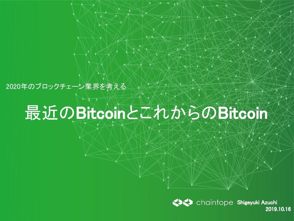 2020年のブロックチェーン業界を考える  最近のBitcoinとこれからのBitcoin...