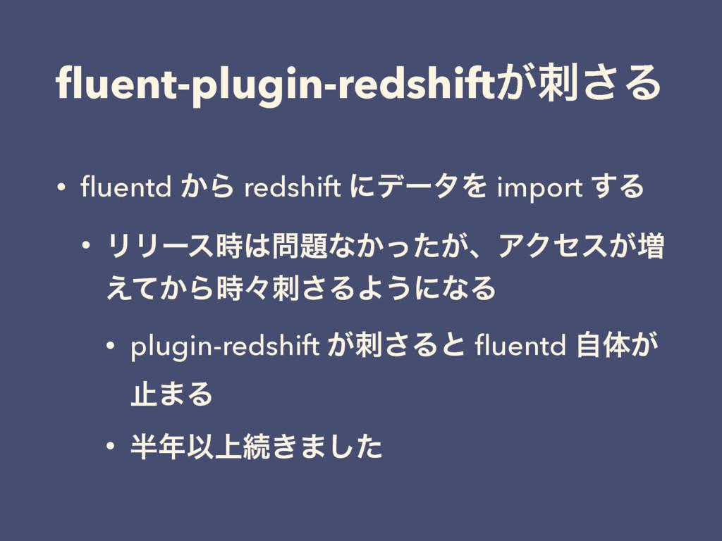 fluent-plugin-redshift͕͞Δ • fluentd ͔Β redshift ...