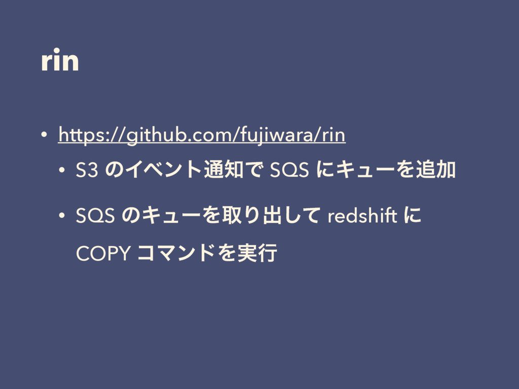 rin • https://github.com/fujiwara/rin • S3 ͷΠϕϯ...