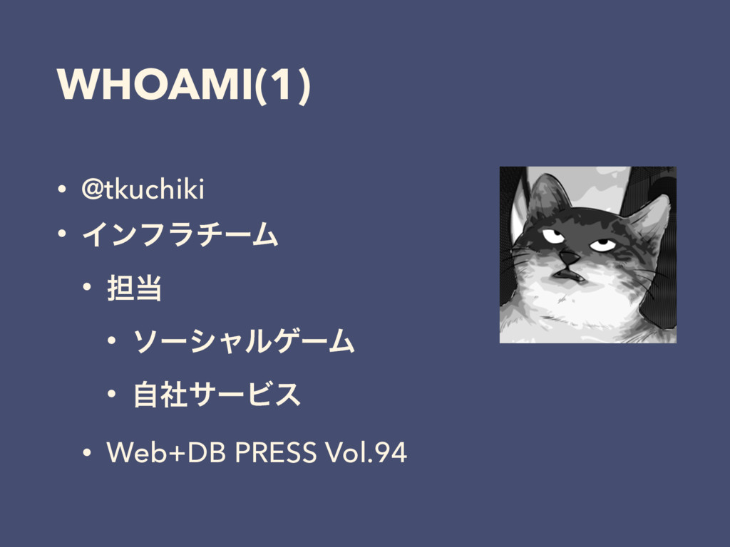 WHOAMI(1) • @tkuchiki • ΠϯϑϥνʔϜ • ୲ • ιʔγϟϧήʔϜ...