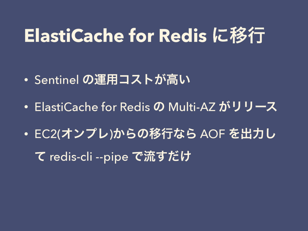 ElastiCache for Redis ʹҠߦ • Sentinel ͷӡ༻ίετ͕ߴ͍ ...
