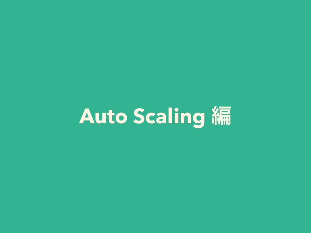 Auto Scaling ฤ
