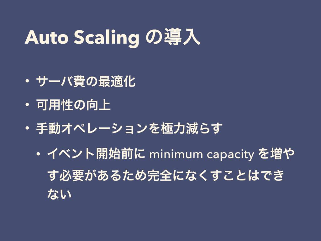 Auto Scaling ͷಋೖ • αʔόඅͷ࠷దԽ • Մ༻ੑͷ্ • खಈΦϖϨʔγϣ...