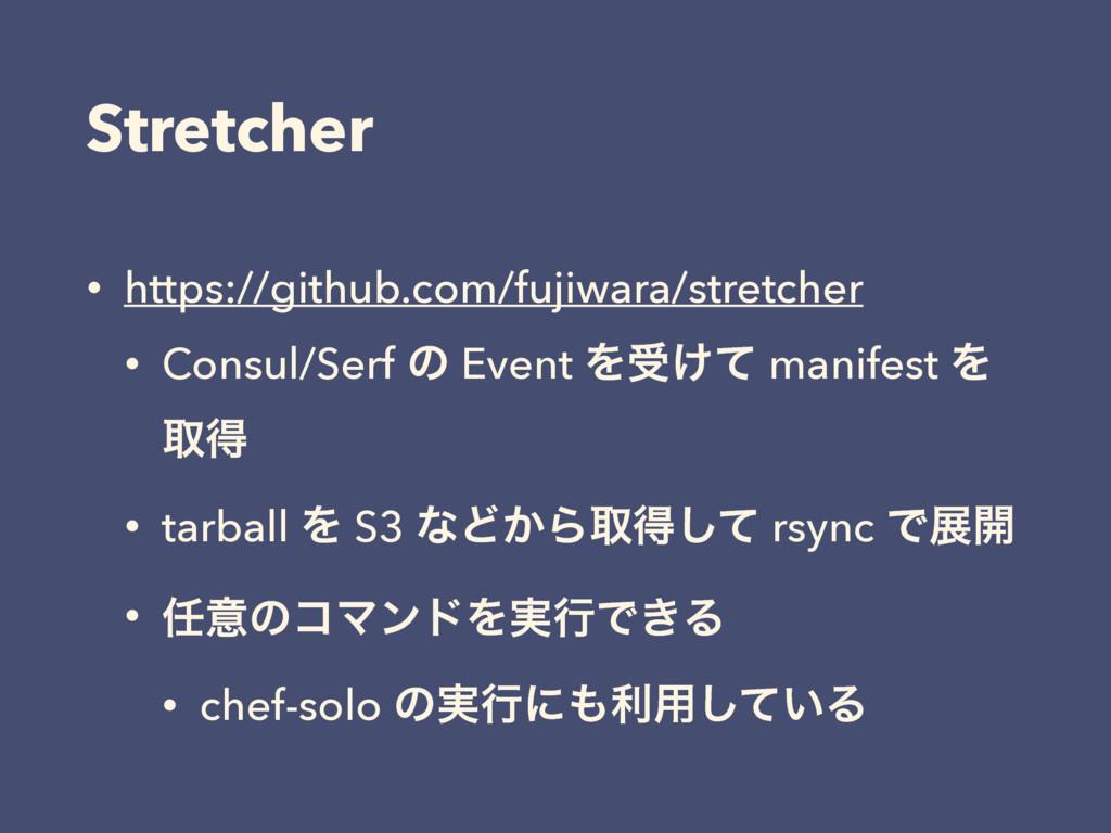 Stretcher • https://github.com/fujiwara/stretch...