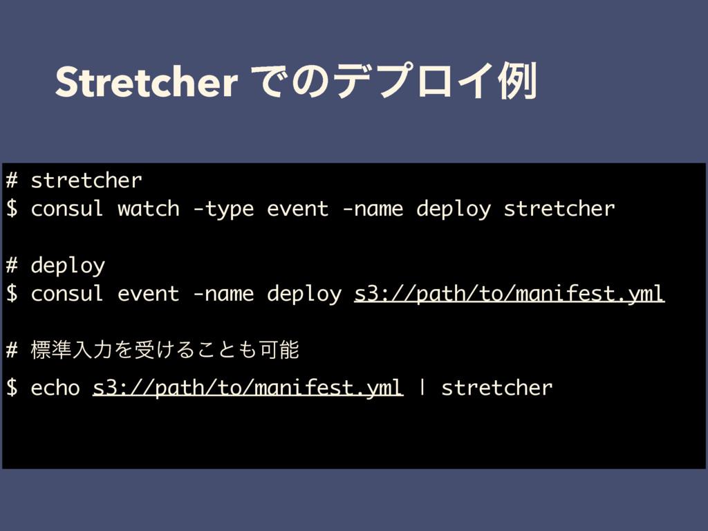 # stretcher $ consul watch -type event -name de...