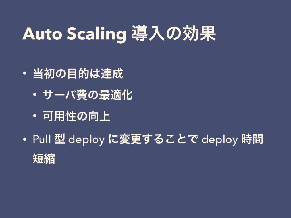 Auto Scaling ಋೖͷޮՌ • ॳͷతୡ • αʔόඅͷ࠷దԽ • Մ༻ੑͷ...