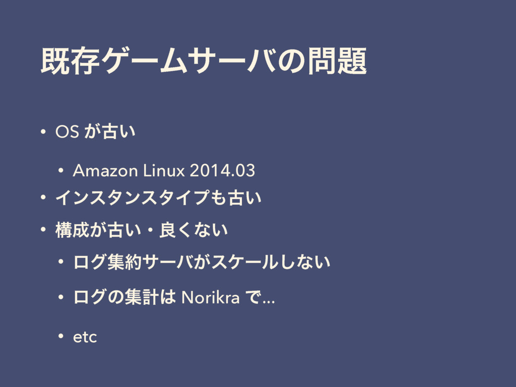 طଘήʔϜαʔόͷ • OS ͕ݹ͍ • Amazon Linux 2014.03 • Π...