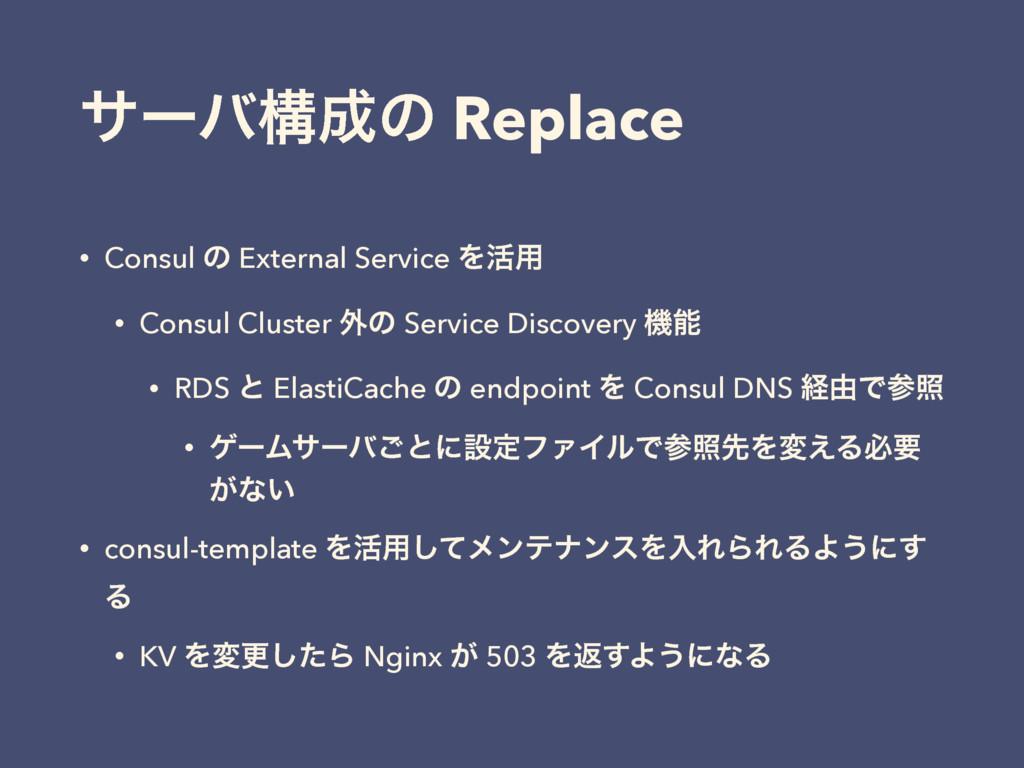 αʔόߏͷ Replace • Consul ͷ External Service Λ׆༻ ...