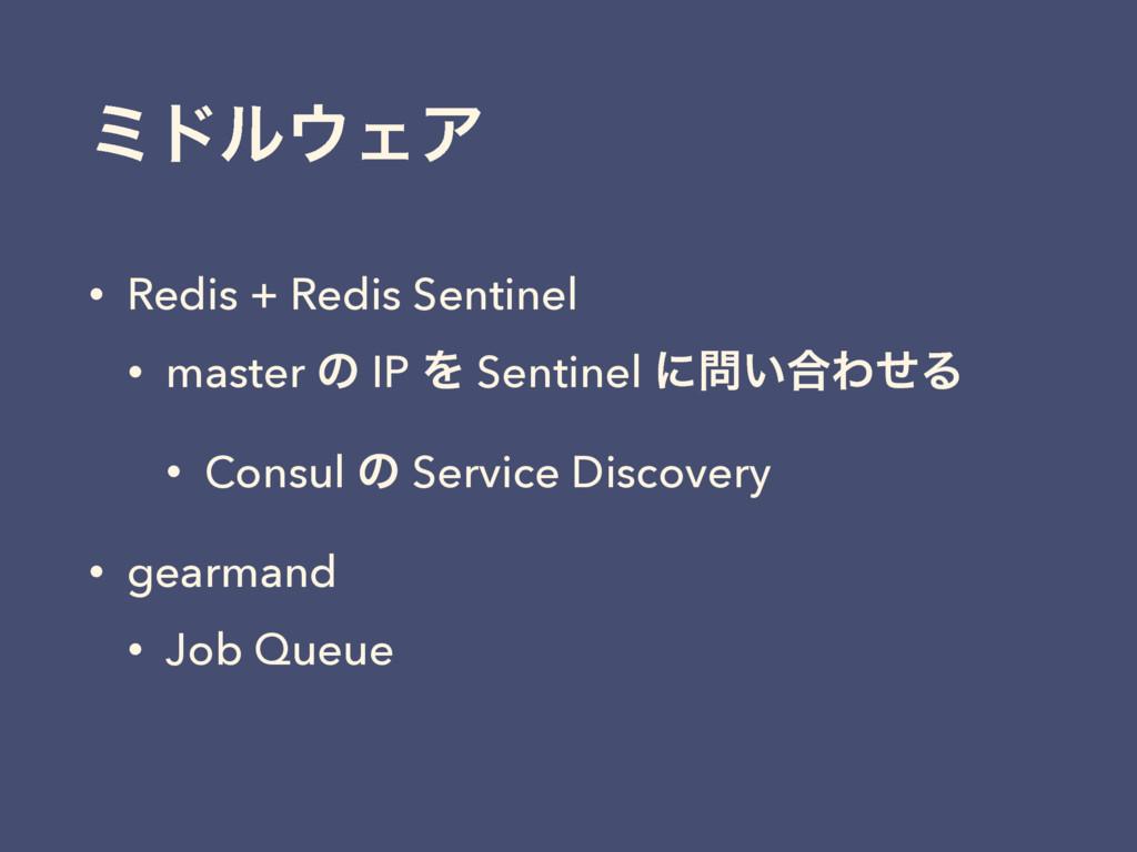 ϛυϧΣΞ • Redis + Redis Sentinel • master ͷ IP Λ...