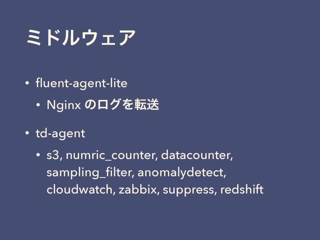 ϛυϧΣΞ • fluent-agent-lite • Nginx ͷϩάΛసૹ • td-a...