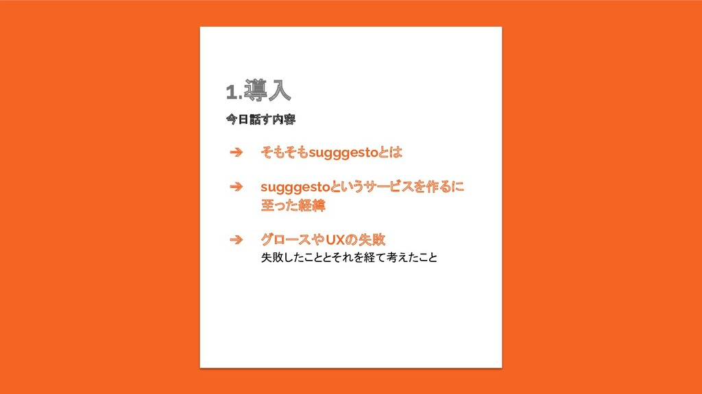 1.導入 今日話す内容 ➔ そもそもsugggestoとは ➔ sugggestoというサービ...