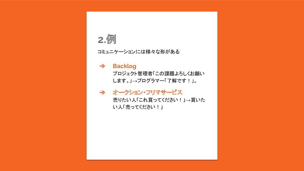 2.例 コミュニケーションには様々な形がある ➔ Backlog プロジェクト管理者「この課題...