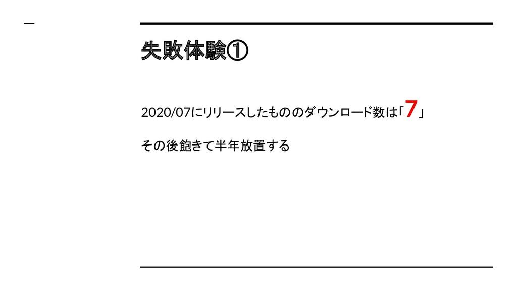 失敗体験① 2020/07にリリースしたもののダウンロード数は「 7」 その後飽きて半年放置する