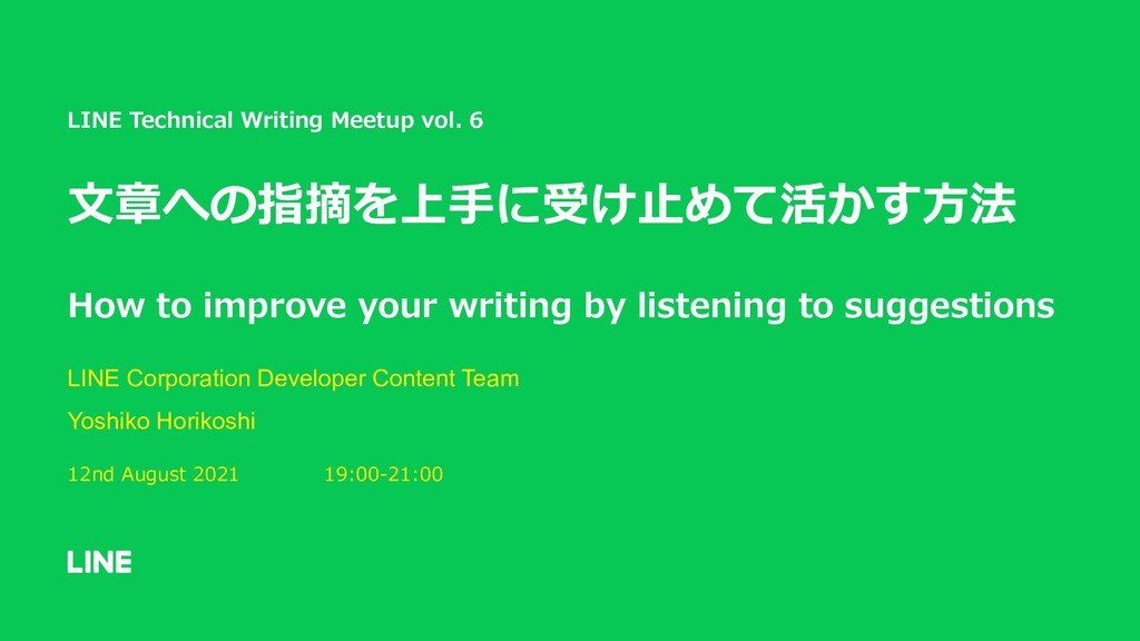 LINE Technical Writing Meetup vol. 6 ⽂章への指摘を上⼿に...