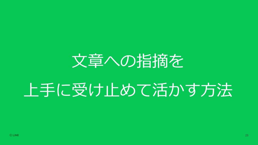 ⽂章への指摘を 上⼿に受け⽌めて活かす⽅法