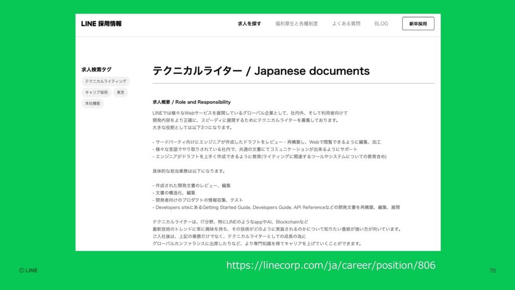 https://linecorp.com/ja/career/position/806