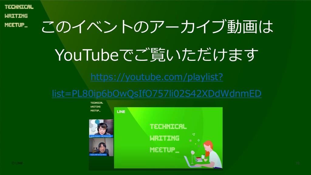 このイベントのアーカイブ動画は YouTubeでご覧いただけます https://youtub...