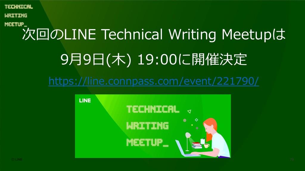 次回のLINE Technical Writing Meetupは 9⽉9⽇(⽊) 19:00...