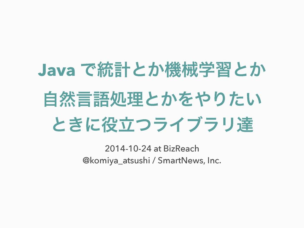 Java Ͱ౷ܭͱ͔ػցֶशͱ͔ ࣗવݴޠॲཧͱ͔ΛΓ͍ͨ ͱ͖ʹཱͭϥΠϒϥϦୡ 201...