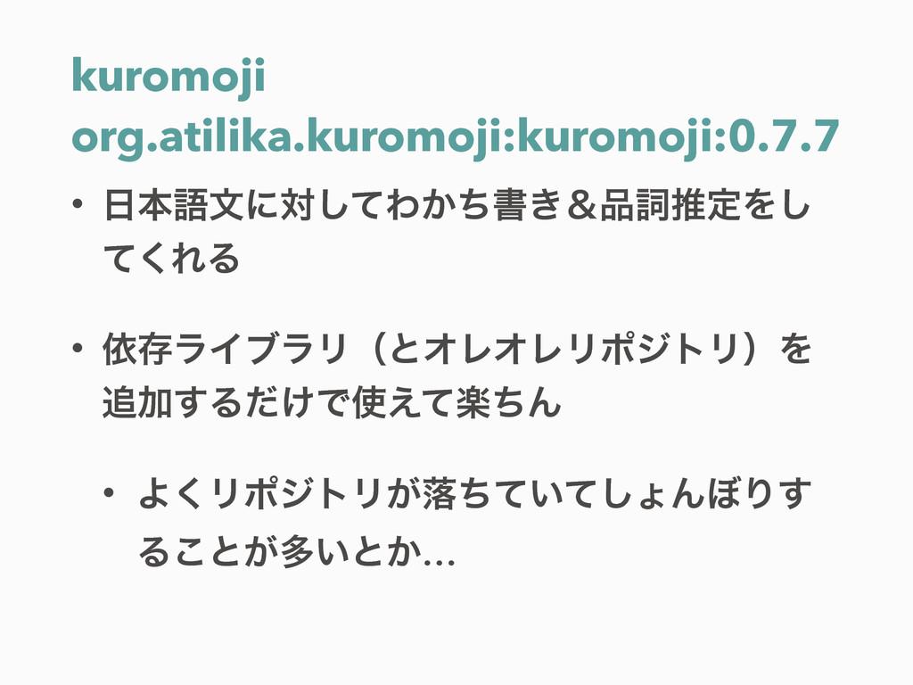 kuromoji org.atilika.kuromoji:kuromoji:0.7.7 • ...