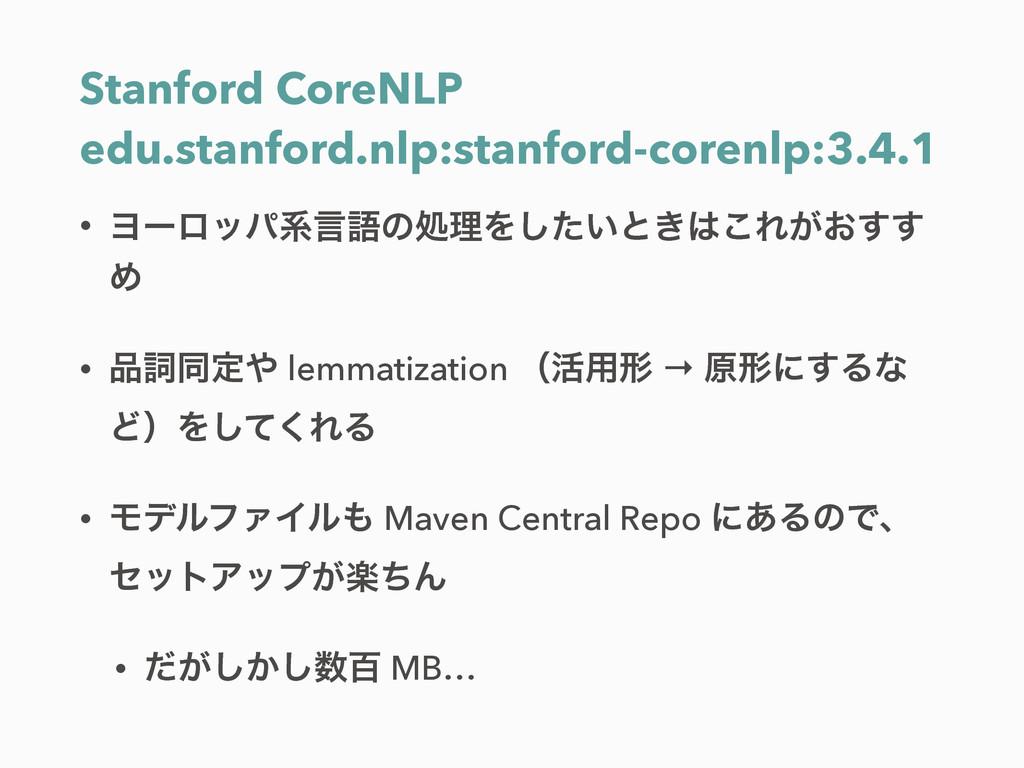 Stanford CoreNLP edu.stanford.nlp:stanford-core...