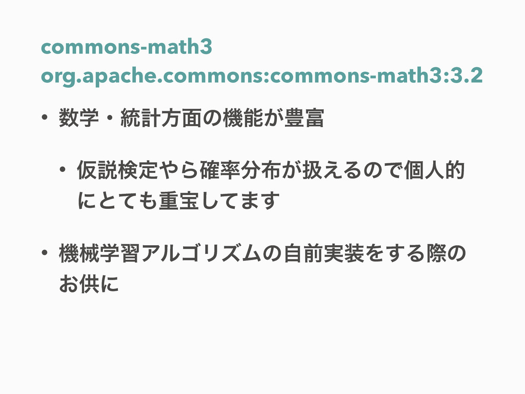commons-math3 org.apache.commons:commons-math3:...