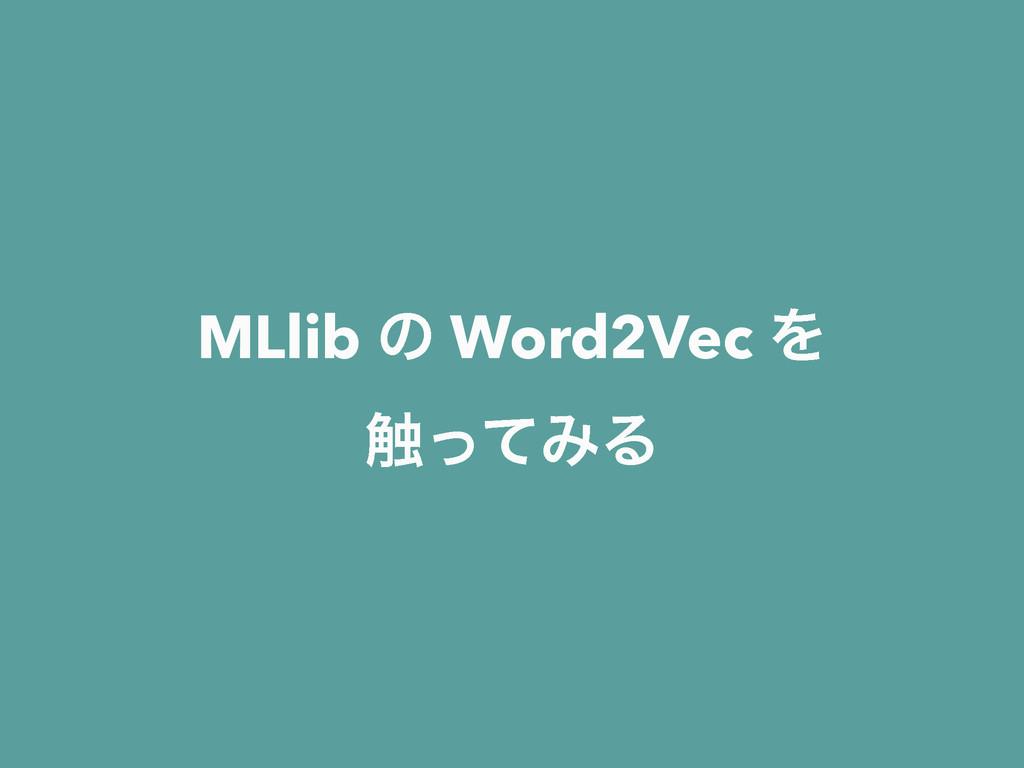 MLlib ͷ Word2Vec Λ ৮ͬͯΈΔ