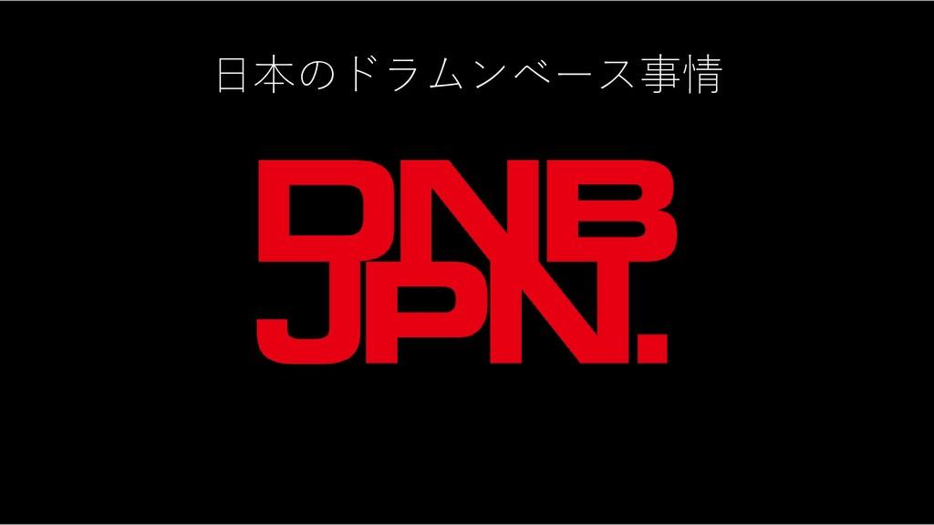 日本のドラムンベース事情