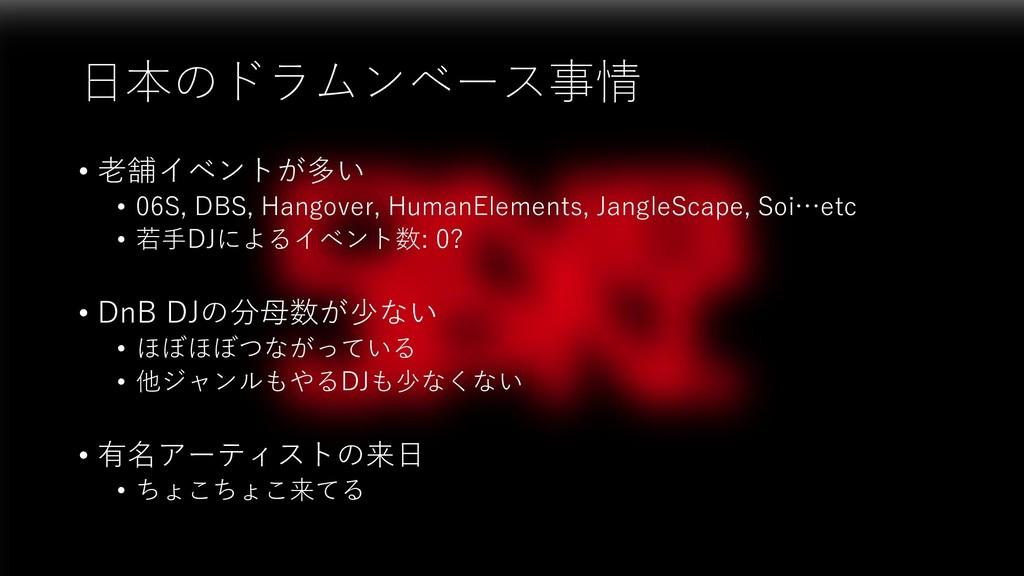 日本のドラムンベース事情 • 老舗イベントが多い • 06S, DBS, Hangover, ...