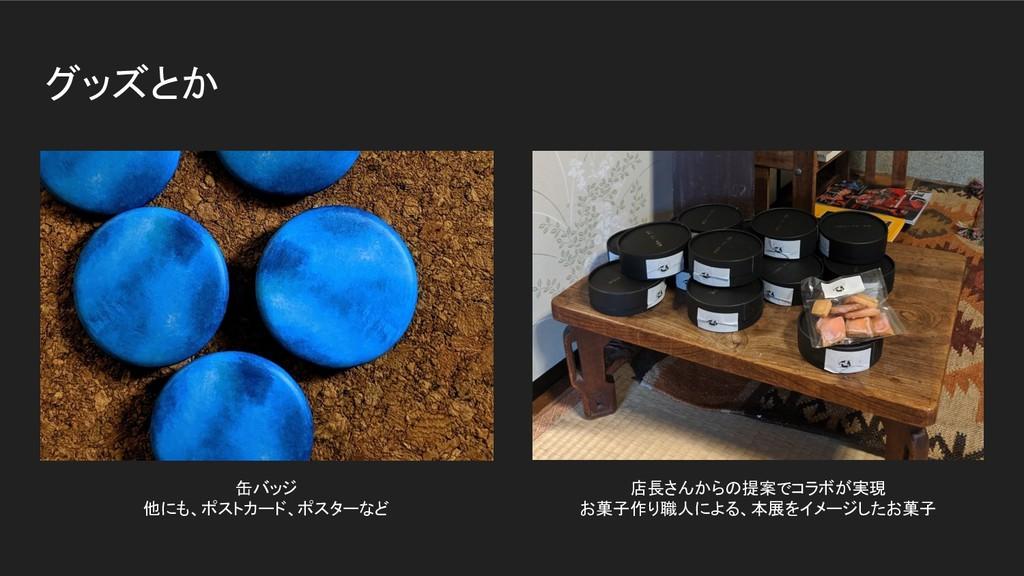 グッズとか 店長さんからの提案でコラボが実現 お菓子作り職人による、本展をイメージしたお菓子 ...