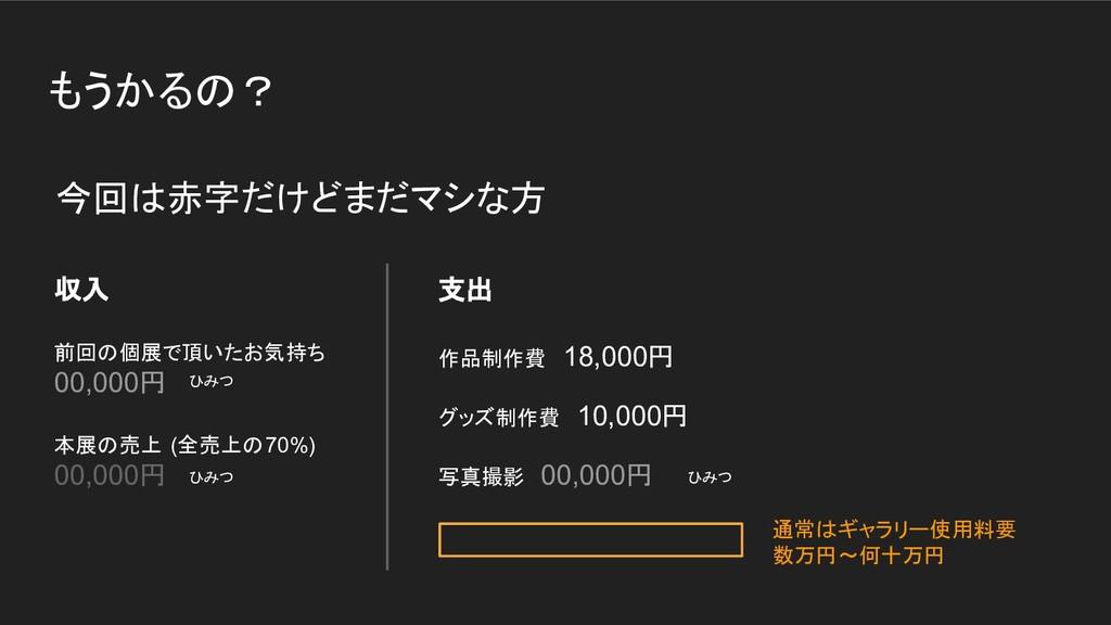もうかるの? 収入 前回の個展で頂いたお気持ち 00,000円 本展の売上 (全売上の70%)...