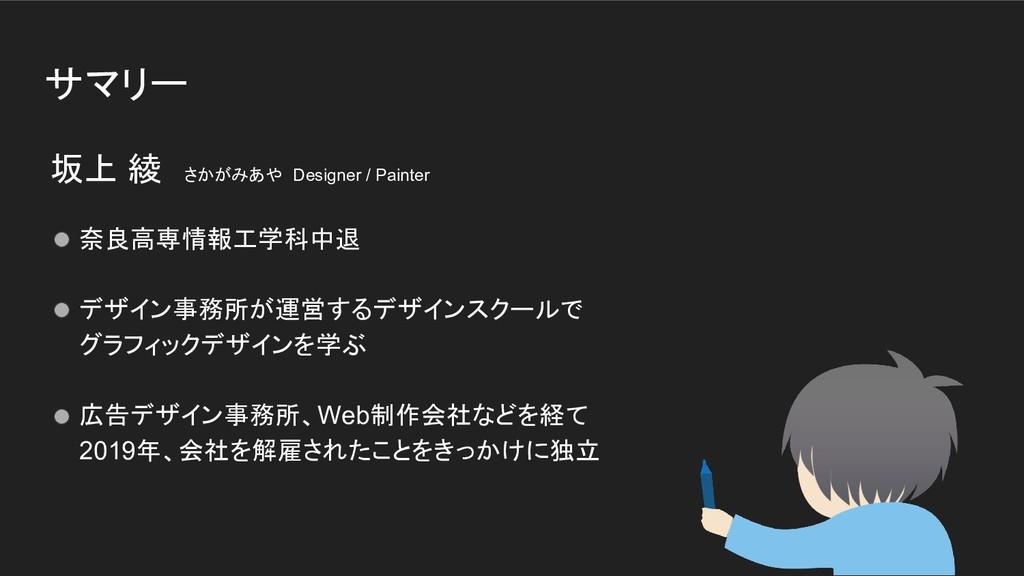サマリー 奈良高専情報工学科中退 デザイン事務所が運営するデザインスクールで グラフィックデザ...