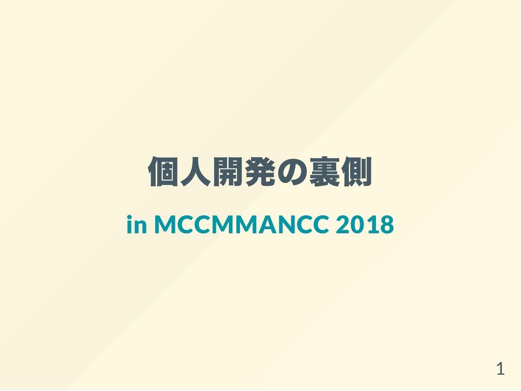 個人開発の裏側 in MCCMMANCC 2018 1