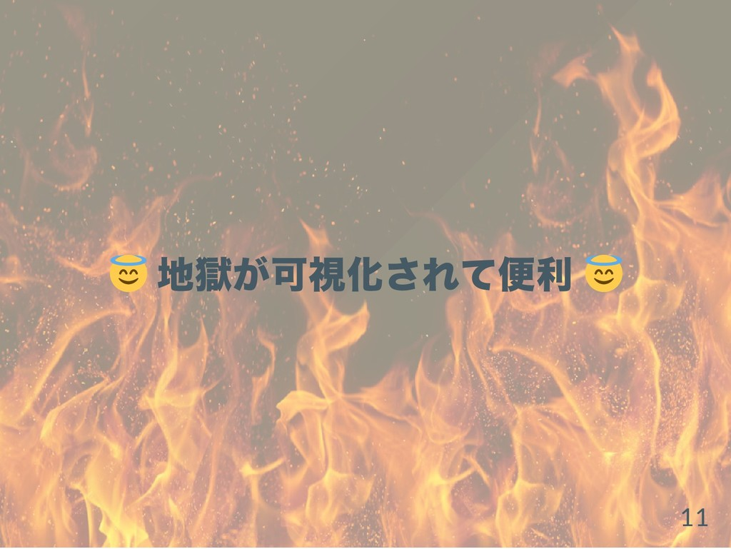 地獄が可視化されて便利 11