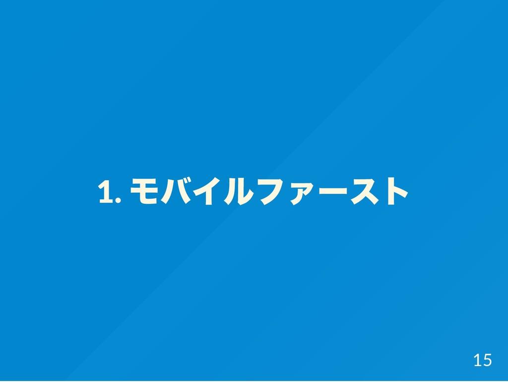 1. モバイルファー スト 15
